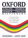 מילון כיס אוקספורד (לבן)