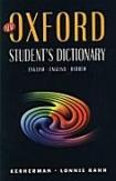 מילון אוקספורד אנגלי אנגלי עברי (שחור גדול)